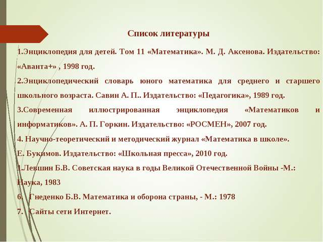 Список литературы Энциклопедия для детей. Том 11 «Математика». М. Д. Аксенова...