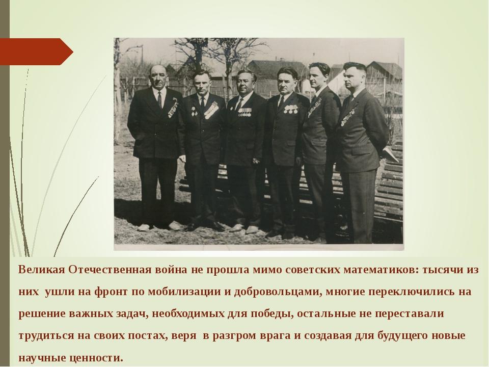 Великая Отечественная война не прошла мимо советских математиков: тысячи из н...