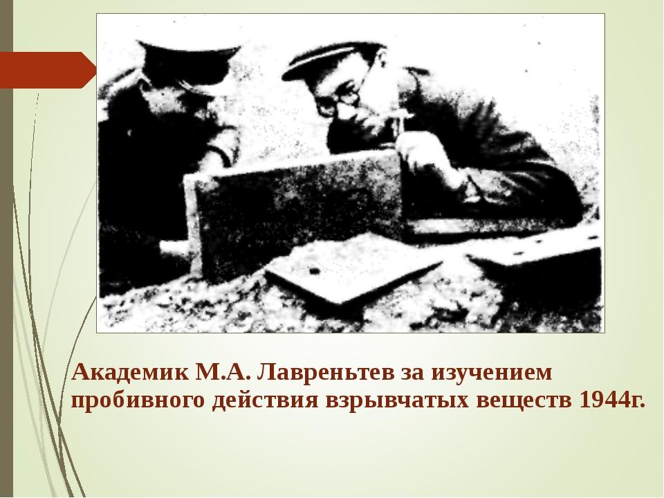 Академик М.А. Лавреньтев за изучением пробивного действия взрывчатых веществ...