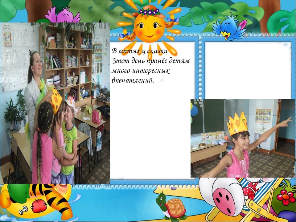 В гостях у сказки Этот день принёс детям много интересных впечатлений.