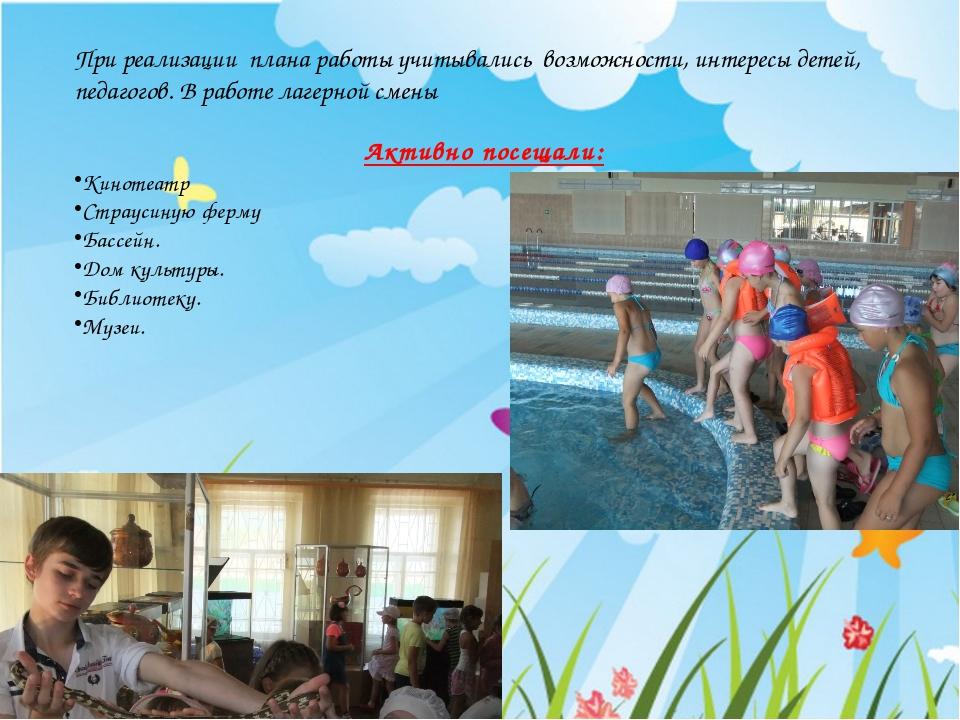 При реализации плана работы учитывались возможности, интересы детей, педагог...
