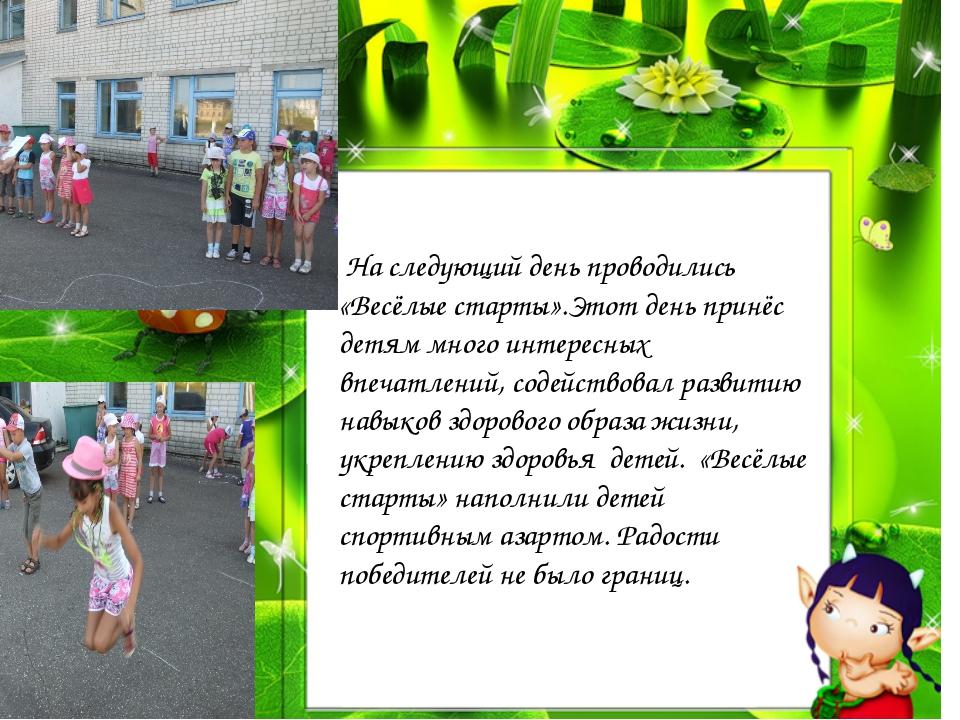 На следующий день проводились «Весёлые старты».Этот день принёс детям много...