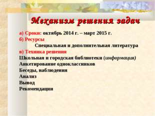 Механизм решения задач а) Сроки: октябрь 2014 г. – март 2015 г. б) Ресурсы С