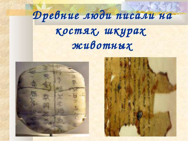 Древние люди писали на костях, шкурах животных