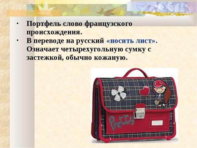 Портфель слово французского происхождения. В переводе на русский «носить лист...