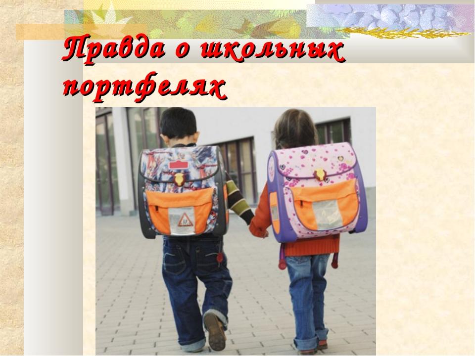Правда о школьных портфелях