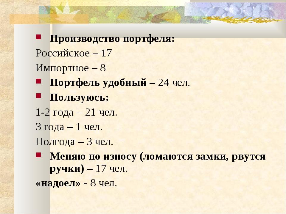 Производство портфеля: Российское – 17 Импортное – 8 Портфель удобный – 24 че...