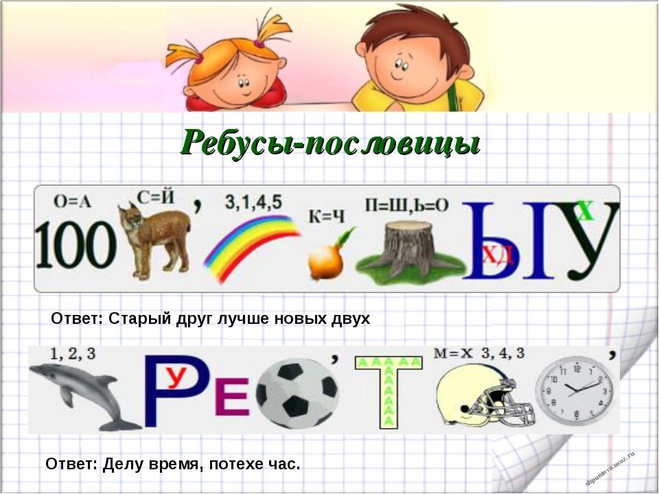 Ребусы с пословицами с картинками