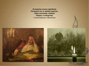 В минуту жизни трудную Теснится ль в сердце грусть, Одну молитву чудную Тверж