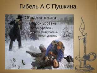 Гибель А.С.Пушкина