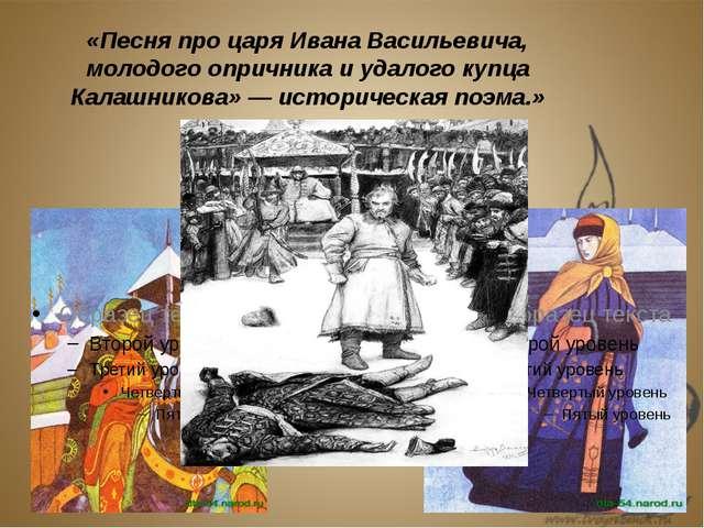 «Песня про царя Ивана Васильевича, молодого опричника иудалого купца Калашни...