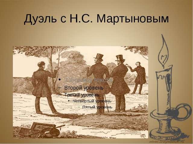 Дуэль с Н.С. Мартыновым