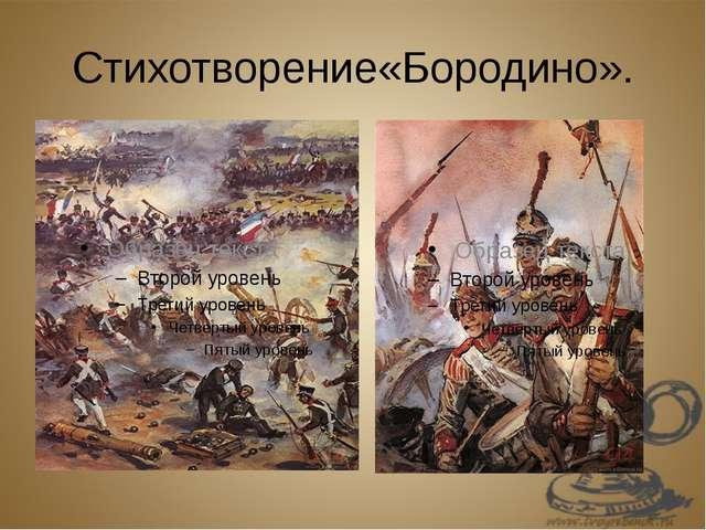Стихотворение«Бородино».