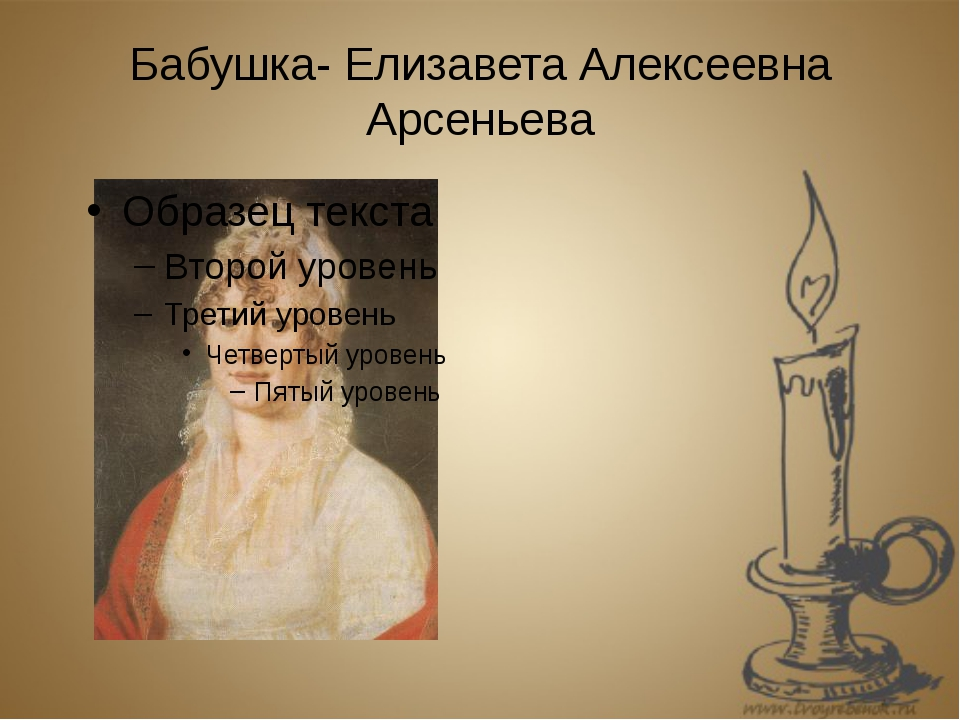 Бабушка- Елизавета Алексеевна Арсеньева