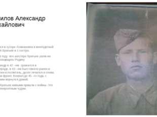 Чувилов Александр Михайлович Родился в хуторе Атамановка в многодетной семье: