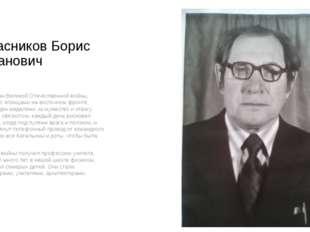 Красников Борис Иванович Ветеран Великой Отечественной войны, воевал с японца