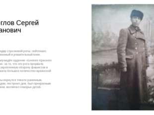 Щеглов Сергей Иванович Командир стрелковой роты, лейтенант, мужественный и ре