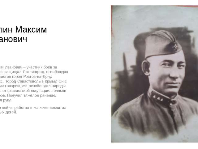 Лапин Максим Иванович Максим Иванович – участник боёв за Харьков, защищал Ста...