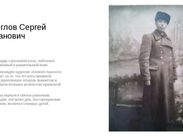 Щеглов Сергей Иванович Командир стрелковой роты, лейтенант, мужественный и ре...