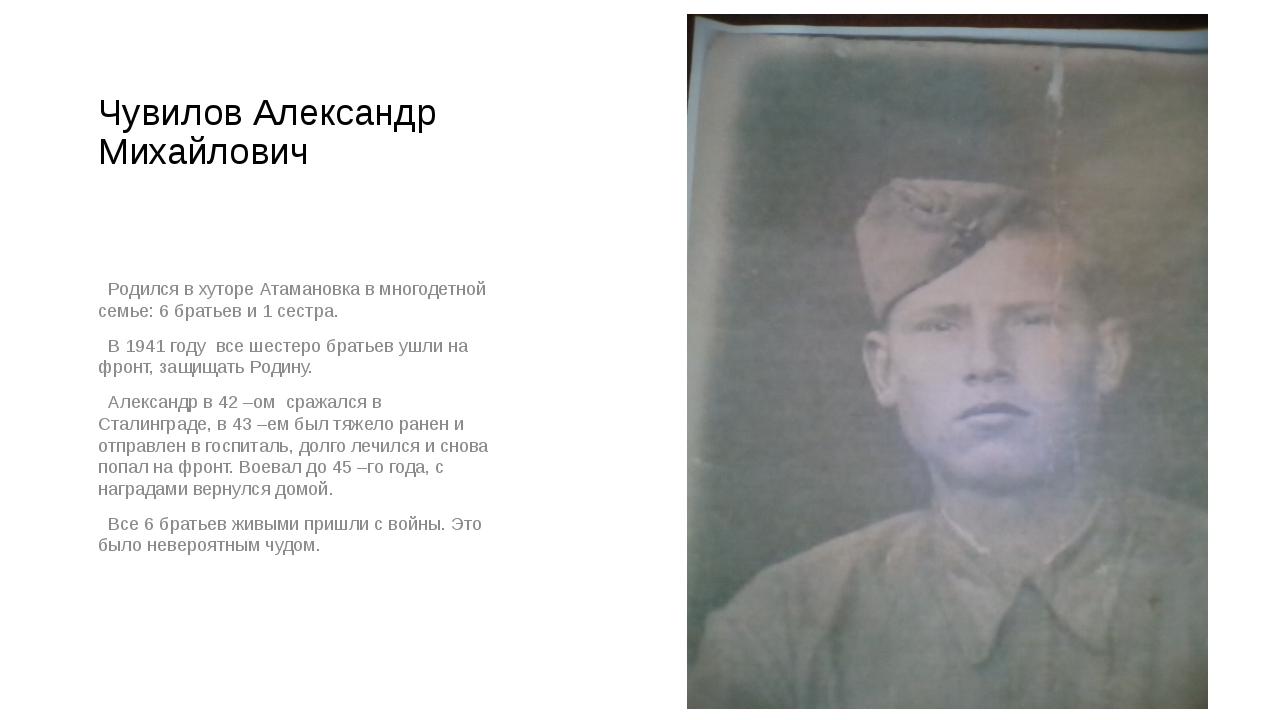 Чувилов Александр Михайлович Родился в хуторе Атамановка в многодетной семье:...