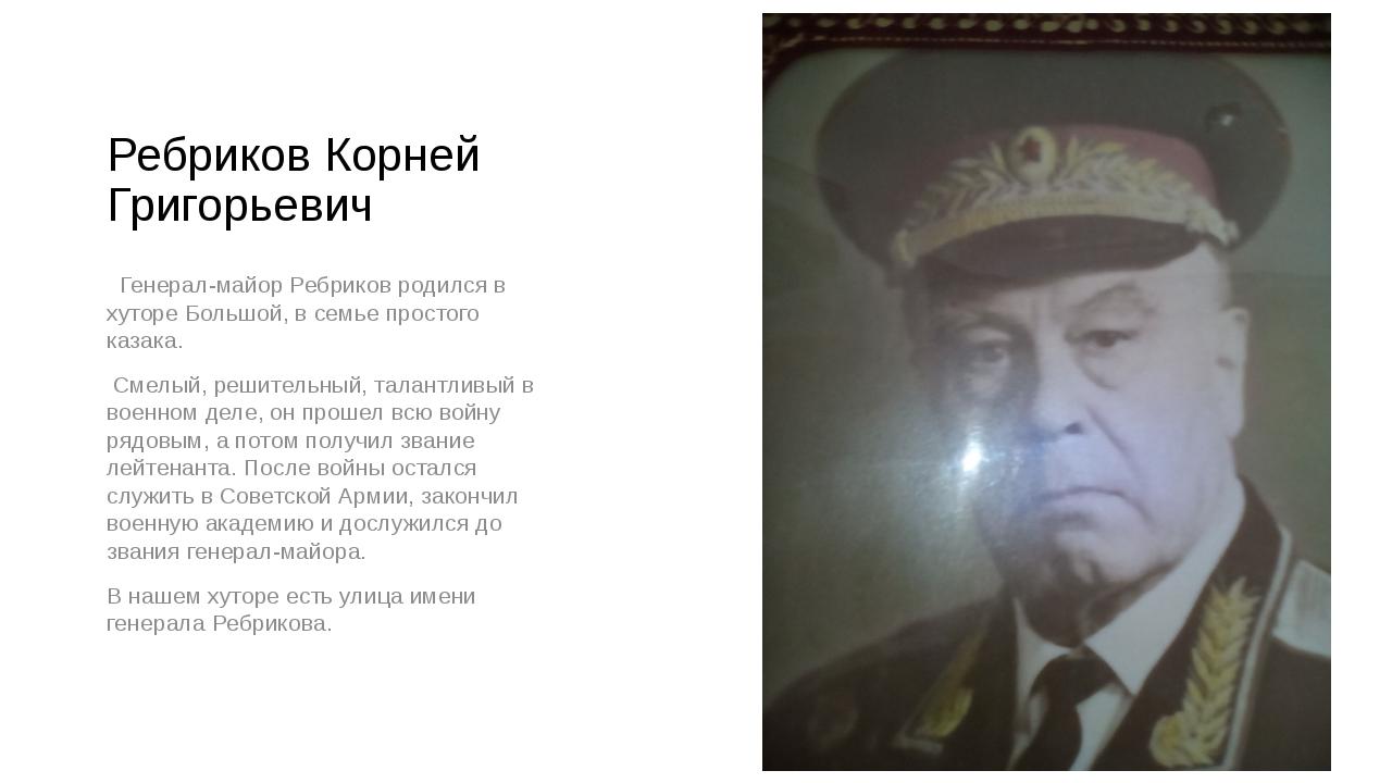 Ребриков Корней Григорьевич Генерал-майор Ребриков родился в хуторе Большой,...