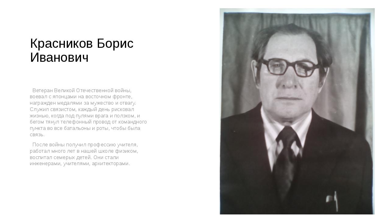 Красников Борис Иванович Ветеран Великой Отечественной войны, воевал с японца...