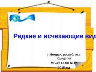 Редкие и исчезающие виды животных Удмуртии. г.Ижевск. республика Удмуртия МБО