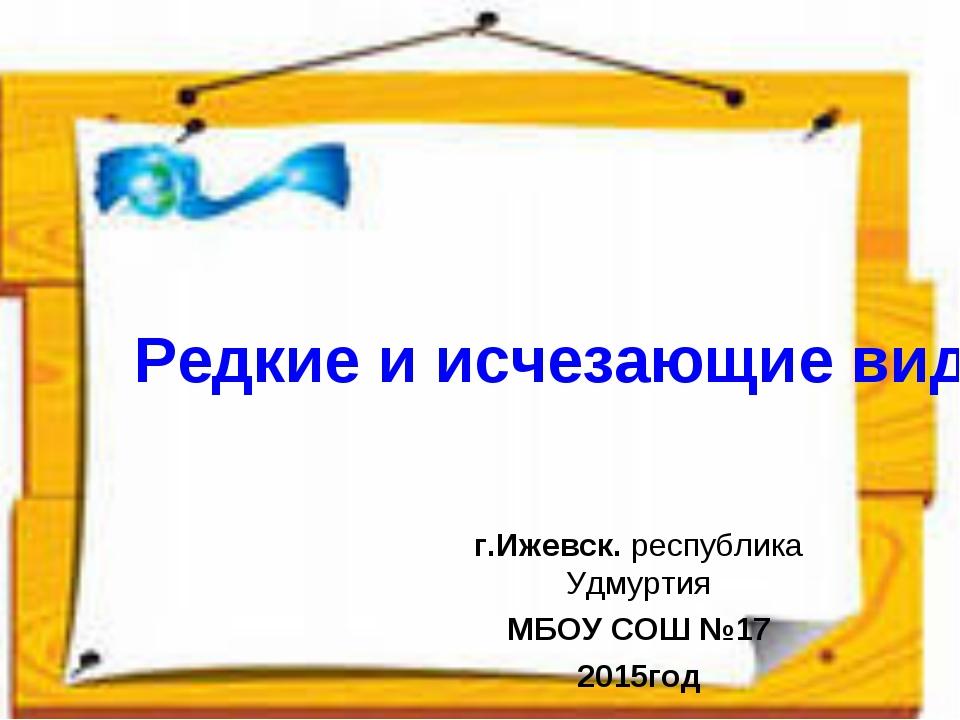 Редкие и исчезающие виды животных Удмуртии. г.Ижевск. республика Удмуртия МБО...