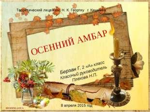 Берзан Г. 2 «А» класс Классный руководитель Плехова Н.П. ОСЕННИЙ АМБАР Теорет