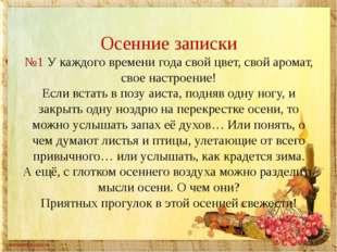Осенние записки №1 У каждого времени года свой цвет, свой аромат, свое настр