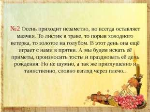 №2 Осень приходит незаметно, но всегда оставляет маячки. То листик в траве,