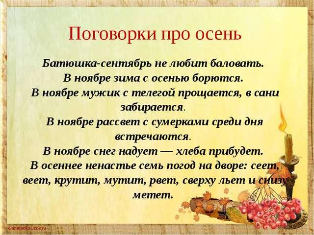 Поговорки про осень Батюшка-сентябрь не любит баловать. В ноябре зима с осен...