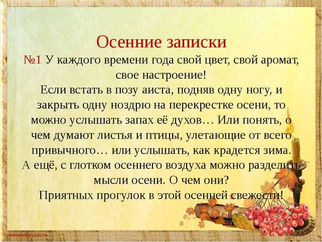 Осенние записки №1 У каждого времени года свой цвет, свой аромат, свое настр...