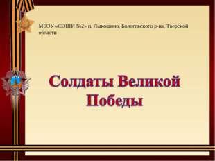 МБОУ «СОШИ №2» п. Лыкошино, Бологовского р-на, Тверской области