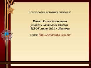 Использован источник шаблона: Ранько Елена Алексеевна учитель начальных клас