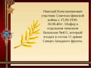 Николай Константинович участник Советско-финской войны с 15.09.1939-30.08.40г