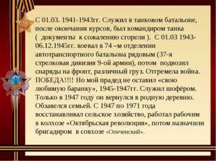 С 01.03. 1941-1943гг. Служил в танковом батальоне, после окончания курсов, бы