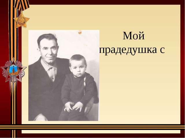Мой прадедушка с