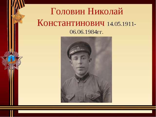 Головин Николай Константинович 14.05.1911-06.06.1984гг.