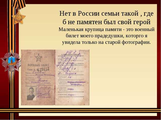 Нет в России семьи такой , где б не памятен был свой герой Маленькая крупица...
