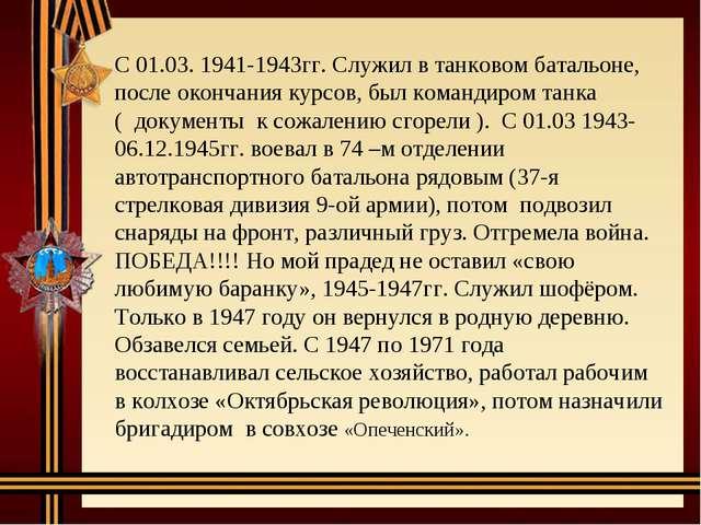 С 01.03. 1941-1943гг. Служил в танковом батальоне, после окончания курсов, бы...