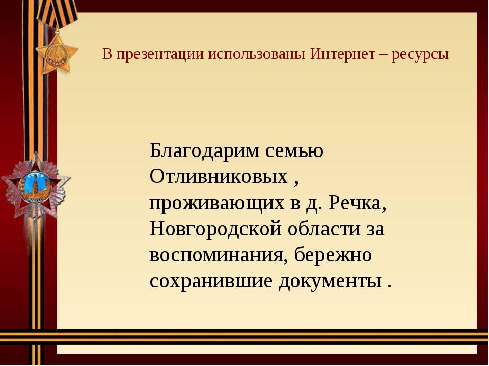 В презентации использованы Интернет – ресурсы Благодарим семью Отливниковых ,...