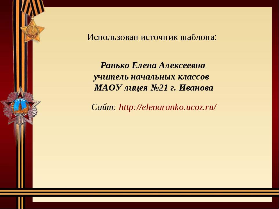Использован источник шаблона: Ранько Елена Алексеевна учитель начальных клас...