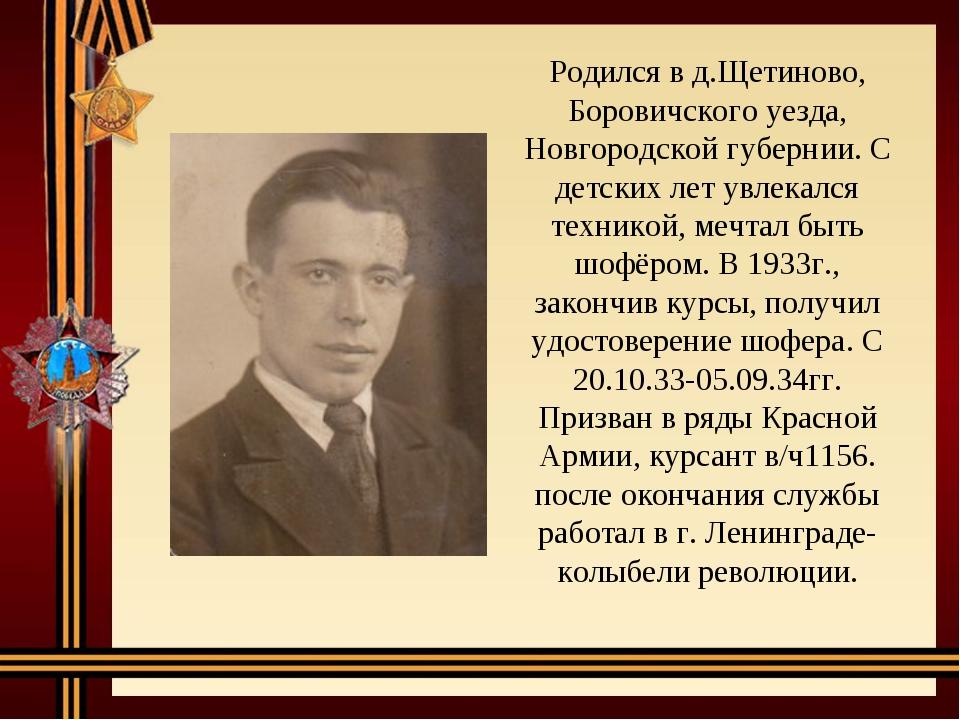 Родился в д.Щетиново, Боровичского уезда, Новгородской губернии. С детских ле...