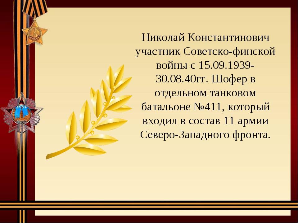 Николай Константинович участник Советско-финской войны с 15.09.1939-30.08.40г...