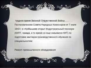 В трудное время Великой Отечественной Войны Постановлением Совета Народных Ко