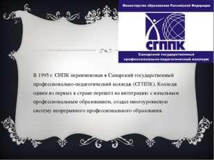 В 1995 г. СИПК переименован в Самарский государственный профессионально-педа