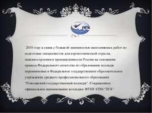 В 2010 году в связи с большой значимостью выполняемых работ по подготовке спе