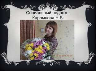 Социальный педагог - Карамнова Н.В.