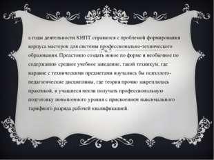За годы деятельности КИПТ справился с проблемой формирования корпуса мастеров